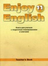 Enjoy English. 11 класс. Книга для учителя - Биболетова М.З. и др.