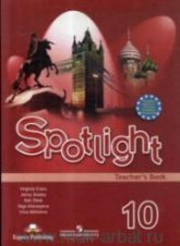 Spotlight 10. Teachers Book. Английский в фокусе. 10 класс - О. В. Афанасьева.